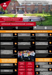 Рекламный буклет 2017-2018(июнь 2017)-A3