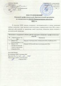 Icon of Протокол обновлений ОПОП, 2015