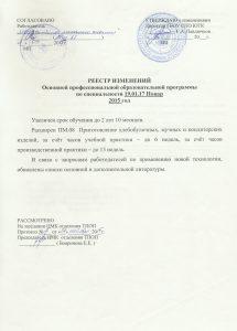 Icon of Протокол обновлений ОПОП 2015