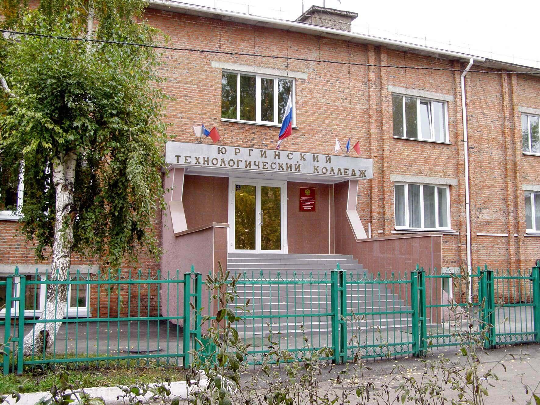 здание ЮТК