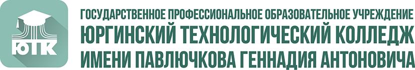 "ГПОУ ""Юргинский технологический колледж"""