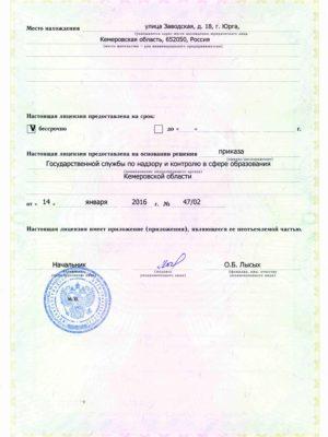Лицензия на обр.деятельность, обратный лист