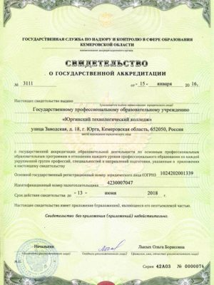 Свидетельство о гос.аккредитации